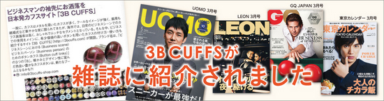 LEON,UOMO,GQ,東京カレンダー,3bcuffs,カフスボタン