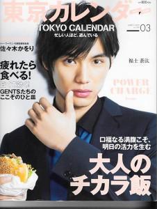 東京カレンダー,カフスボタン